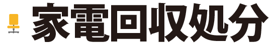 快適生活 川口|取り外し/分解/解体/引取り/持ち込み|テレビ・エアコン・冷蔵庫・洗濯機・電子レンジ・炊飯器・食器洗い機・乾燥機・DVDレコーダー・プレーヤー・ブルーレイ・パソコン・PC周辺機器・ハードディスク・ステレオ・コンポ
